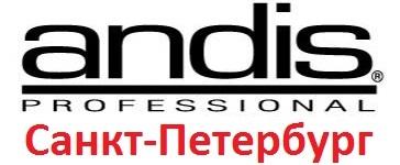 Andis - Андис.РФ - ОФИЦИАЛЬНЫЙ Магазин для Грумеров